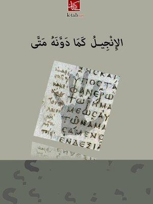 cover image of الإنجيل كما دونه متي