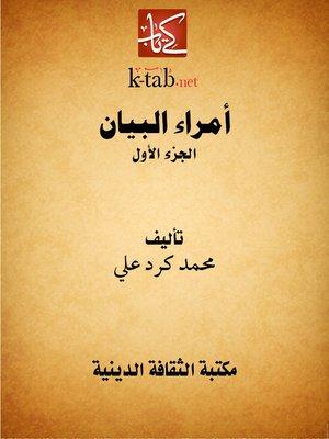cover image of أمراء البيان (الجزء الأول)