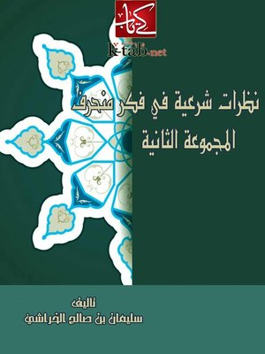 cover image of نظرات شرعية فى فكر منحرف ( المجموعة الثانية )