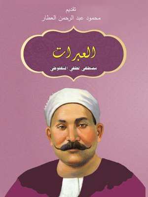 cover image of اَلْعَبَرَات