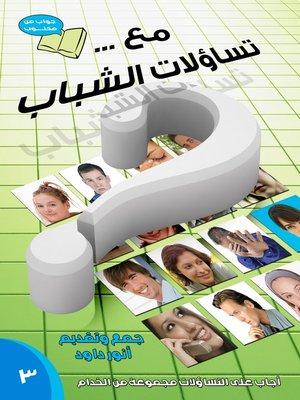 cover image of مع تساؤلات الشباب