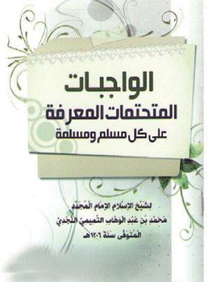 cover image of الواجبات المتحتمات المعرفة على كل مسلم ومسلمة