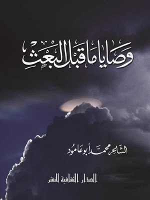 cover image of وصايا ما قبل البعث