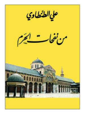 cover image of من نفحات الحرم