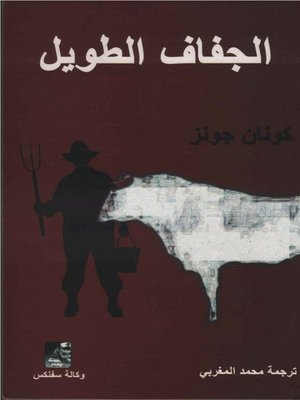 cover image of الجفاف الطويل