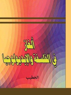 cover image of ألغاز فى الفلسفة والإيديولوجيا