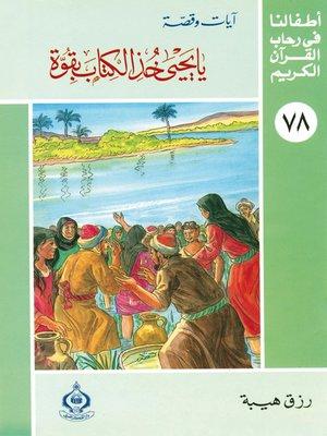 cover image of أطفالنا فى رحاب القرآن الكريم - (78)يا يحيى خذ الكتاب بقوة