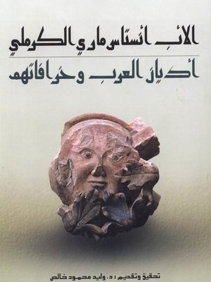 cover image of اديان العرب وخرفاتهم