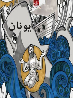 cover image of يونان