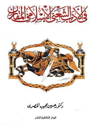 cover image of فى الأدب الشعبى الإسلامى المقارن