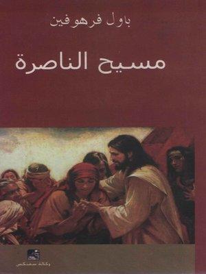 cover image of مسيح الناصرة