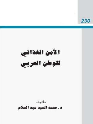 cover image of الأمن الغذائى للوطن العربى