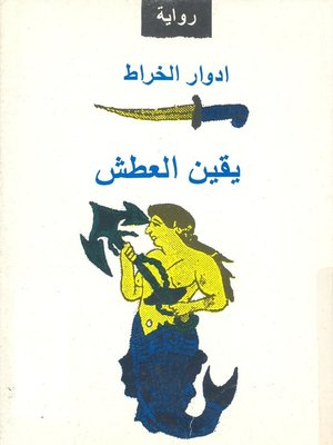 cover image of يقين العطش