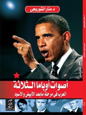 cover image of أصوات أوباما الثلاثة