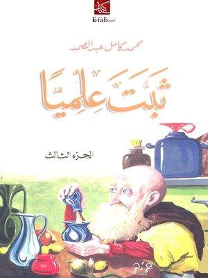cover image of ثبت علمياً الجزء الثالث