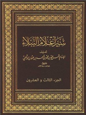 cover image of سير أعلام النبلاء - الجزء الثالث والعشرون
