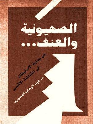 cover image of الصهيونية والعنف