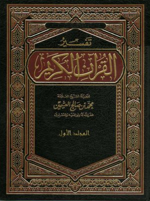 cover image of تفسير القرآن الجزء الأول