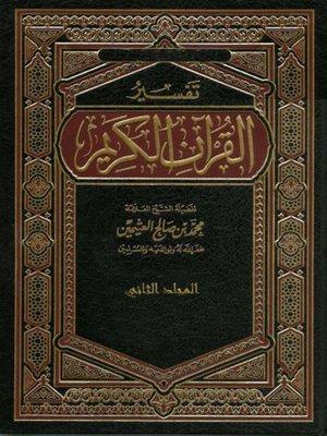 cover image of تفسير القرآن الجزء الثانى