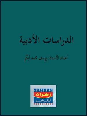 cover image of الدراسات الأدبية