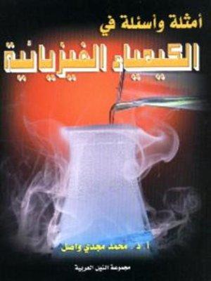 cover image of أمثلة وأسئلة في الكيمياء الفيزيائية