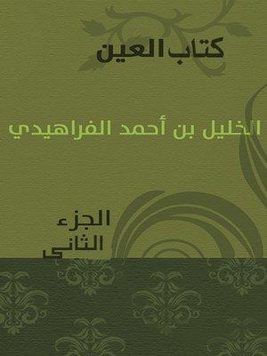 cover image of كتاب العين الجزء الثانى
