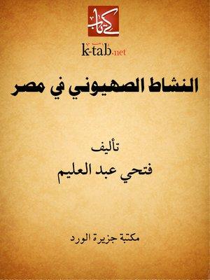 cover image of النشاط الصهيونى فى مصر