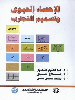cover image of الإحصاء الحيوى و تصميم التجارب