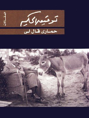 cover image of حماري قال لي