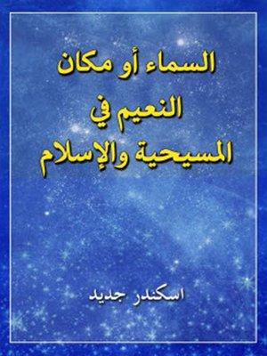 cover image of السماء أو مكان النعيم في المسيحية والإسلام