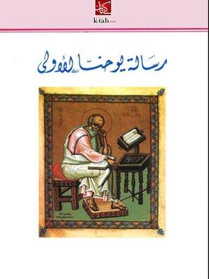 cover image of رسالة يوحنا الأولي