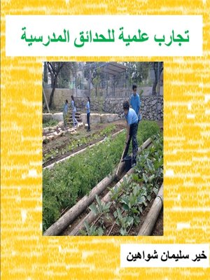 cover image of تجارب علمية للحدائق المدرسية