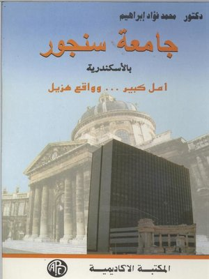 cover image of جامعة سنجور