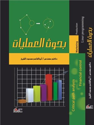 cover image of بحوث العمليات