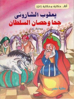 cover image of جحا و حصان السلطان