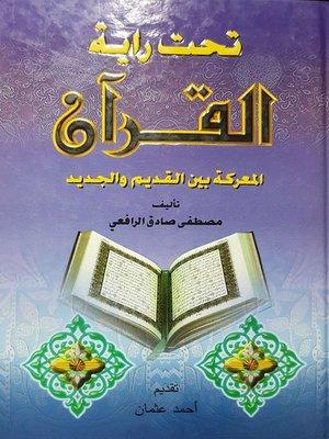 cover image of تحت راية القرآن
