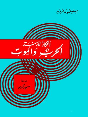 cover image of أفكار لأزمنة الحرب والموت