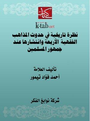 cover image of نظرة تاريخية في حدوث المذاهب الفقهية الأربعة وانتشارها عند جمهور المسلمين