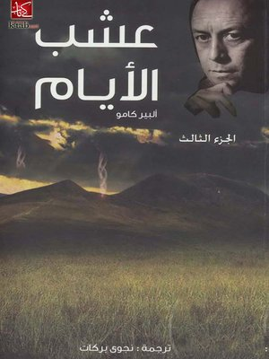 cover image of ذهب أزرق