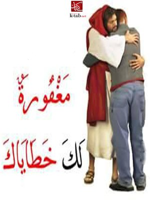 cover image of مغفورة لك خطاياك