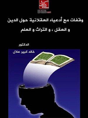 cover image of وقفات مع ادعياء العقلانية حول الدين والعقل والتراث والعلم