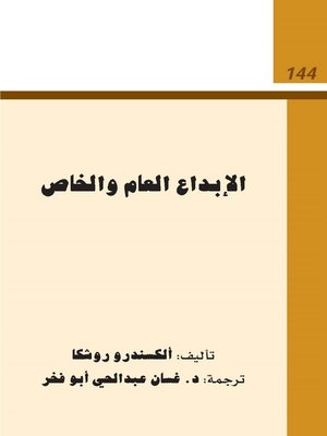 cover image of الإبداع العام و الخاص