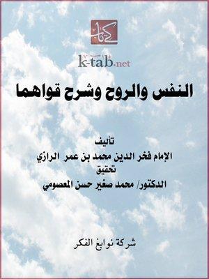 cover image of النفس والروح وشرح قواهما