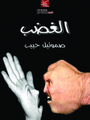 cover image of الغضب