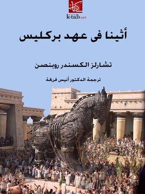 cover image of أثينا في عهد بركليس