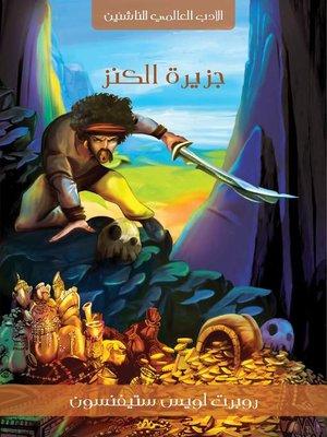 cover image of جزيرة الكنز