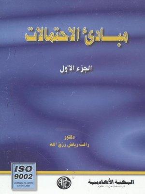 cover image of مبادئ الاحتمالات -الجزء الأول