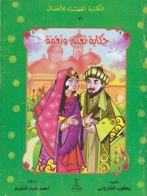 cover image of حكاية نعيم و نعمة