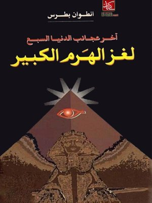 cover image of لغز الهرم الكبير
