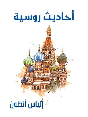 cover image of أحاديث روسية